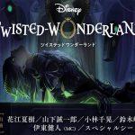 枢やな先生がヴィランズを描く新作スマホゲーム『ディズニー ツイステッドワンダーランド』第1弾キャラ&キャスト情報が解禁!
