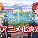 TVアニメ『ACTORS -Songs Connection-』2019年秋放送決定!オリキャラたちの情報も解禁!