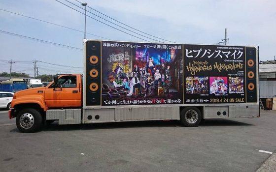 【ヒプマイ】1stアルバム発売記念!Hoodstar号発車し各ディビジョンを走行予定【ヒプノシスマイク】