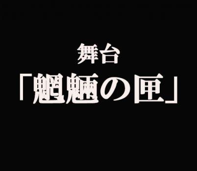 【魍魎の匣】京極夏彦先生の大人気小説が舞台化!主演は橘ケンチさん!東京・神戸で開催予定!