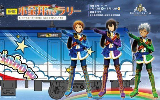 【キンプリ】終電小金井行きラリーに参加して、Over The Rainbowと銀河に行こう!【KING OF PRISM】