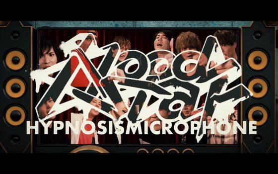【ヒプマイ】4月12日から1stアルバムに収録される「Hoodstar」が配信サイトにて先行配信がスタート!【ヒプノシスマイク】