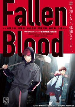 【A3!】秋組第六回公演『Fallen Blood』が来たあああ!!!!主演の十座かっこよすぎビビる…【エースリー】