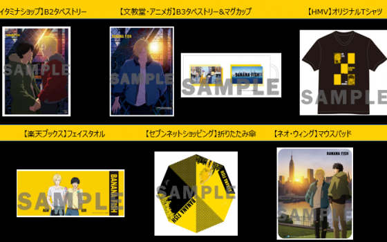 【BANANA FISH】のBlu-ray・DVD BOX 店舗別購入特典デザイン更新!なんだこれ全部欲しい!!!