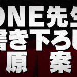 『モブサイコ100』ONE先生書き下ろし原案の完全新作OVAが制作決定!もしかして温泉回なのでは…と推測が飛び交う【モブサイ】