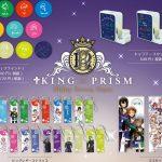 【キンプリ】新商品が全国アニメイトで予約中!スマキャラスタンドやひなまつりver.の缶バッジなど!【KING OF PRISM】