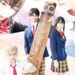 『この音とまれ!』が8月に舞台化決定!東京、福岡、大阪にて上演予定告知!