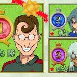 【イナイレ】オールスターを決定するキャラクター人気投票で「五条勝」が再び1位!みんなの反応は…?【イナズマイレブン】