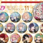 『アイ★チュウ』の缶バッジコレクション vol.10&vol.11が5月より発売!推しアイチュウを手に入れよ!