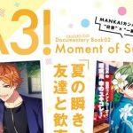 【A3!】ユニットムックシリーズ第2巻『A3! ドキュメンタリーブック02 Moment of Summer』が5月10日に発売!「夏組」の表紙が最高すぎる…