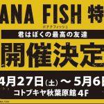 【BANANA FISH】特別展~君はぼくの最高の友達~4月27日より開催予定のイベント詳細公開!4月27日より秋葉原にて開催!