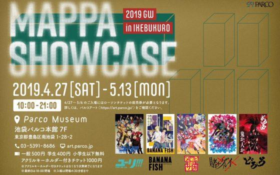 【BANANA FISH】「MAPPA SHOW CASE 2019」が池袋にて開催!開催期間は4/27~5/13まで!【ユーリ!!! on ICE】