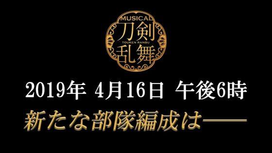 【ミュージカル「刀剣乱舞」】18時から刀ミュの新作発表だけど皆の出陣男士の予想は誰よ?