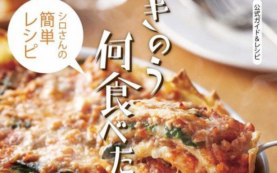 【きのう何食べた?】シロさんのレシピ本が発売!!ドラマガイドとしても楽しめる!?