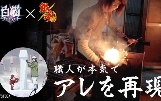 銀魂×白猫コラボであの花瓶を職人が本気で制作!?