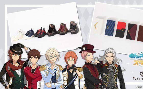 【あんスタ】fine、Knights、流星隊など6ユニットをイメージしたスニーカー&スマホケース登場!【あんさんぶるスターズ】