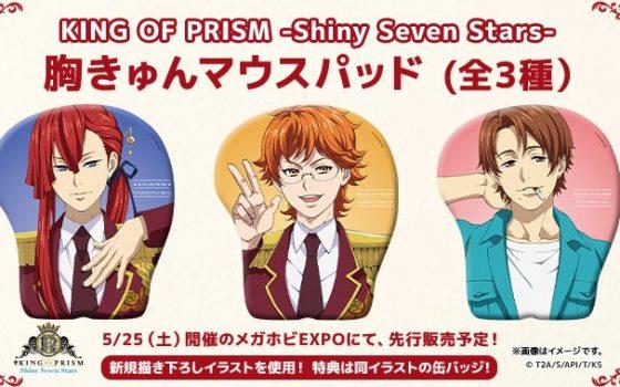 【キンプリ】胸きゅんマウスパッド第3弾!ユキノジョウ・カケル・山田リョウの3種が新たに追加!【KING OF PRISM】