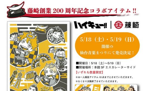 仙台青葉まつりでハイキュー×「藤崎」がコラボ!記念商品が発売!5月18・19日開催予定
