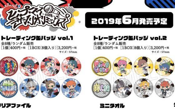 ヒプマイぎゅうぎゅうデザインシリーズの予約販売開始!発売は6月予定【ヒプノシスマイク】