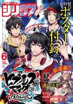 【ヒプマイ】Buster Bros!!!が月刊少年シリウス6月号の表紙をジャック!【ヒプノシスマイク】
