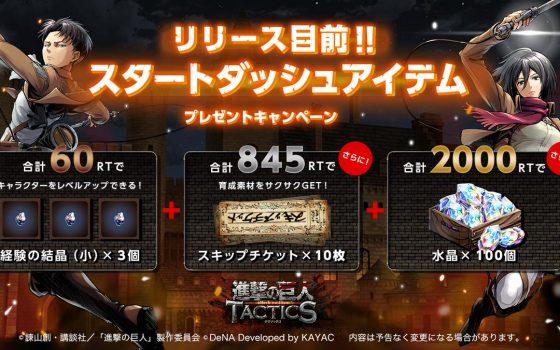 進撃の巨人TACTICSのリリース目前キャンペーン!動画での紹介も【ゲキタク】