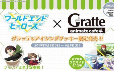 ワヒロがアニメイトカフェとコラボ!吉祥寺・大阪日本橋・岡山で開催!【ワールドエンドヒーローズ】