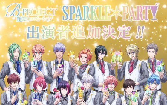 Bプロ初の14人揃ってのライブ!「SPARKLE*PARTY」への期待高まる!【B-PROJECT ~絶頂*エモーション~】