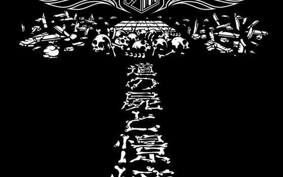 【進撃の巨人】OP「憧憬と屍の道」が配信決定!期間限定スペシャル価格でダウンロードしよう!