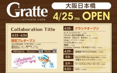 アニメイトカフェグラッテ大阪日本橋が4/22にプレオープン!ツキプロ・ヒプマイなど注目タイトル多数!
