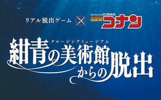 名探偵コナン×リアル脱出ゲーム!「紺碧の美術館からの脱出」が全国約30都市で開催決定!