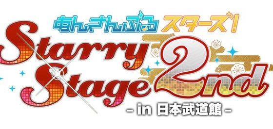 あんスタのStarry Stage 2nd ~in 日本武道館~の円盤が6月28日発売決定!【あんさんぶるスターズ】