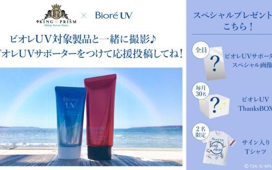 キンプリ×ビオレUVコラボ!キャンペーンに応募して、スペシャルプレゼントを貰おう!【KING OF PRISM】