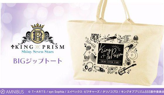 【キンプリ】BIGジップトートの予約受付開始!【KING OF PRISM】