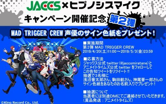 ヒプマイ×JACCSコラボ第二弾!今回はMAD TRIGGER CREW声優サイン色紙!【ヒプノシスマイク】