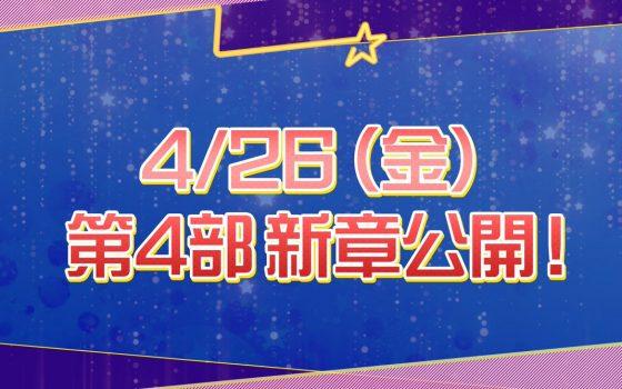 アイナナ第4部新章公開が4月26日に決定!期待高まる【アイドリッシュセブン】