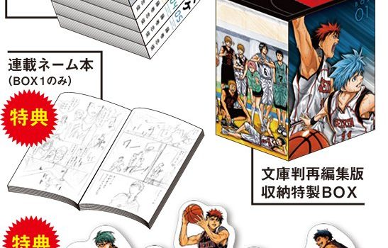 黒バスの文庫判!?再編集されたBOXセットが7月に発売!【黒子のバスケ】