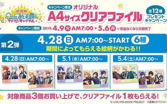 うたプリ×ファミマコラボ第2弾!4月28日から!【うたの☆プリンスさまっ♪】