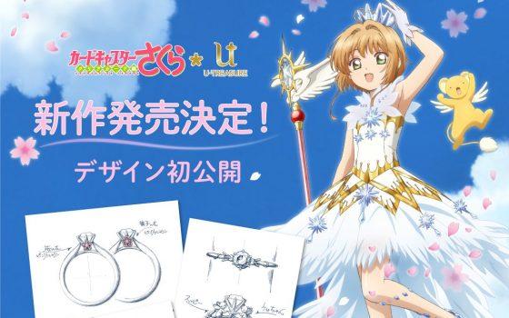 【CCさくら】婚約指輪が発売決定!乙女心くすぐられるデザインが美しい…4月29日発売!【カードキャプターさくら】