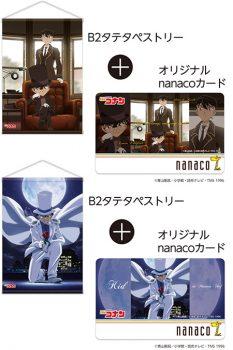 【名探偵コナン】nanacoカード・タペストリーが登場!コナン&新一、怪盗キッドのデザインが美しい…4月15日より予約開始!