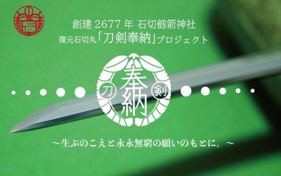 『復元石切丸「刀剣奉納」プロジェクト』が目標額を大きく超えて達成!その金額は…【刀剣乱舞】