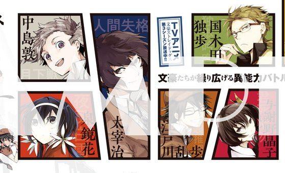 【文スト】大型ポスターが都内3ヶ所に掲出!新宿駅と池袋駅に急げ!【文豪ストレイドッグス】