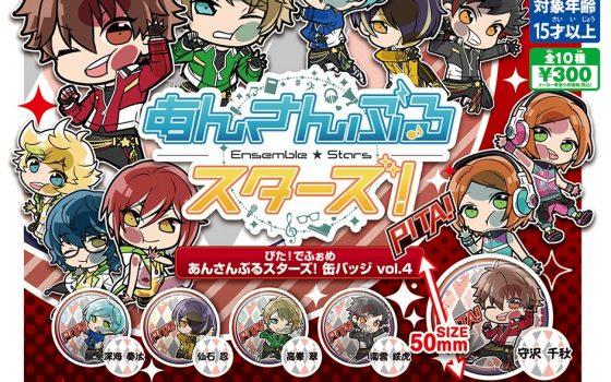 あんスタの「ぴた!でふぉるめ缶バッジ」第4弾が登場!【あんさんぶるスターズ!】