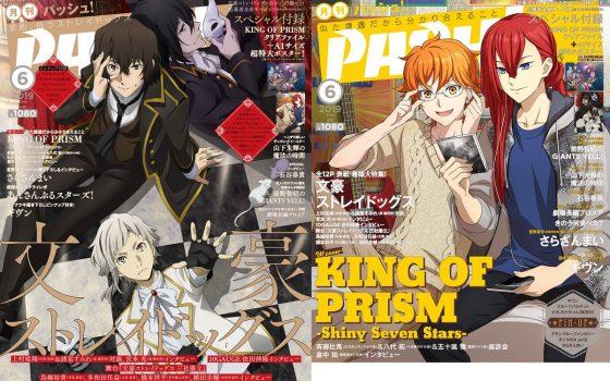 文スト&キンプリがPASH!6月号の表紙に!【文豪ストレイドッグス】【KING OF PRISM】