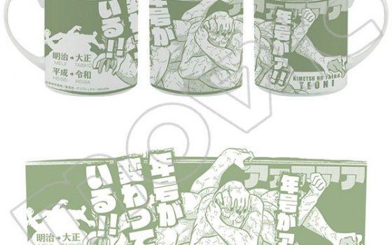 【鬼滅の刃】手鬼の「年号が変わっている!!」がグッズ化!Tシャツとマグカップなど登場!