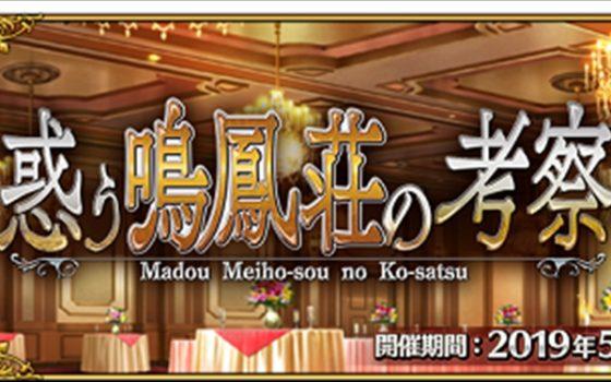 【FGO】の新イベント「惑う鳴鳳荘の考察」が開催!サリエリ登場にみんなの反応は・・・?