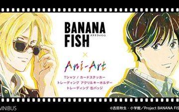 BANANA FISH×Ani-Art!Tシャツや缶バッジが登場!購入特典プレゼント企画の詳細も