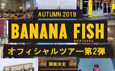 BANANA FISHオフィシャルツアー第二弾開催決定!
