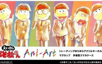 えいがのおそ松さんのTシャツが登場!Ani-Artシリーズ予約受付中!