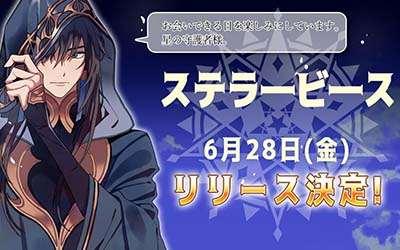 ステラービースのリリース日が決定!さらに江口拓也さんが歌うタイトルソングも公開!