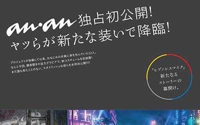 【ヒプマイ】新衣装がanan6月12日号で登場!?「全く想像がつかない」ファン騒然!